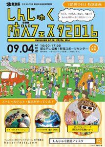 20160904_bosai-festa_flyer