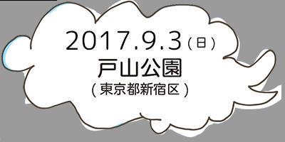 2016.9.4(日) 戸山公園(東京都新宿区)