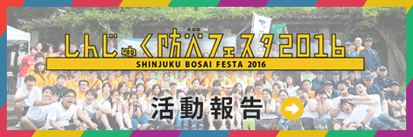しんじゅく防災フェスタ 2016