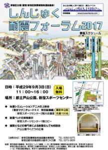 しんじゅく耐震フォーラム2017
