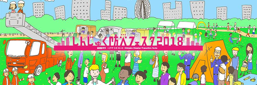 「新宿防災フェスタ」の画像検索結果